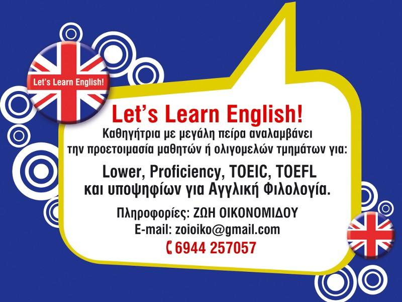 Learn English / Αγγλικά Oikonomidou.gr